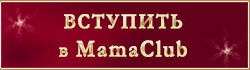Вступить в MamaClub
