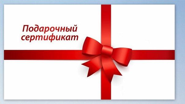 подарочный сертификат в подарок на 23 февраля
