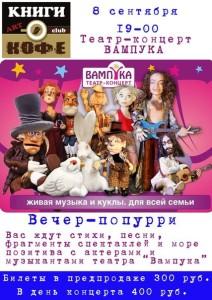 Театр-концерт Вампука 8.09.13