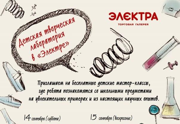 Лабораторные выходные в Электре. Бесплатно. 14-15.09