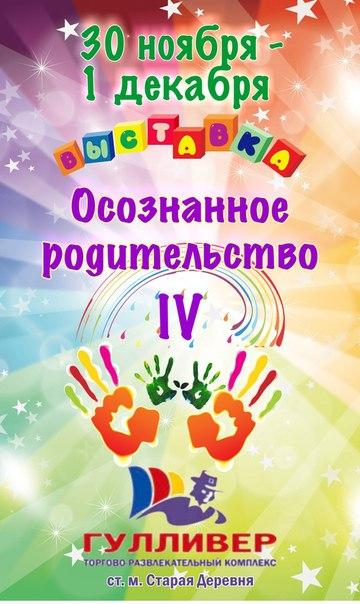 """30.11.13-1.12.13 Выставка """"Осознанное родительство"""". Вход свободный."""