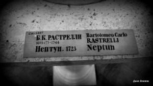 Нептун в Русском музее
