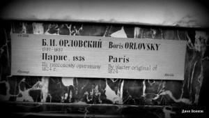 Парис в Русском музее