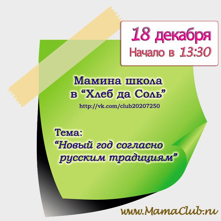 """18.12.13 – Мамина школа в """"Хлеб да Соль"""": """"Новогодние праздники согласно русским традициям"""""""