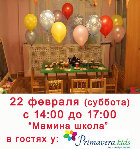 22.02.2014 – Мамина школа в Primavera.kids
