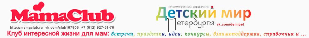 """MamaClub"" - объединение Петербургских мам"