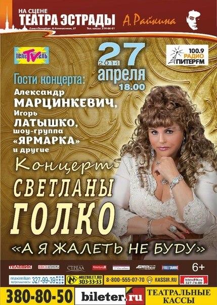Светлана Голко