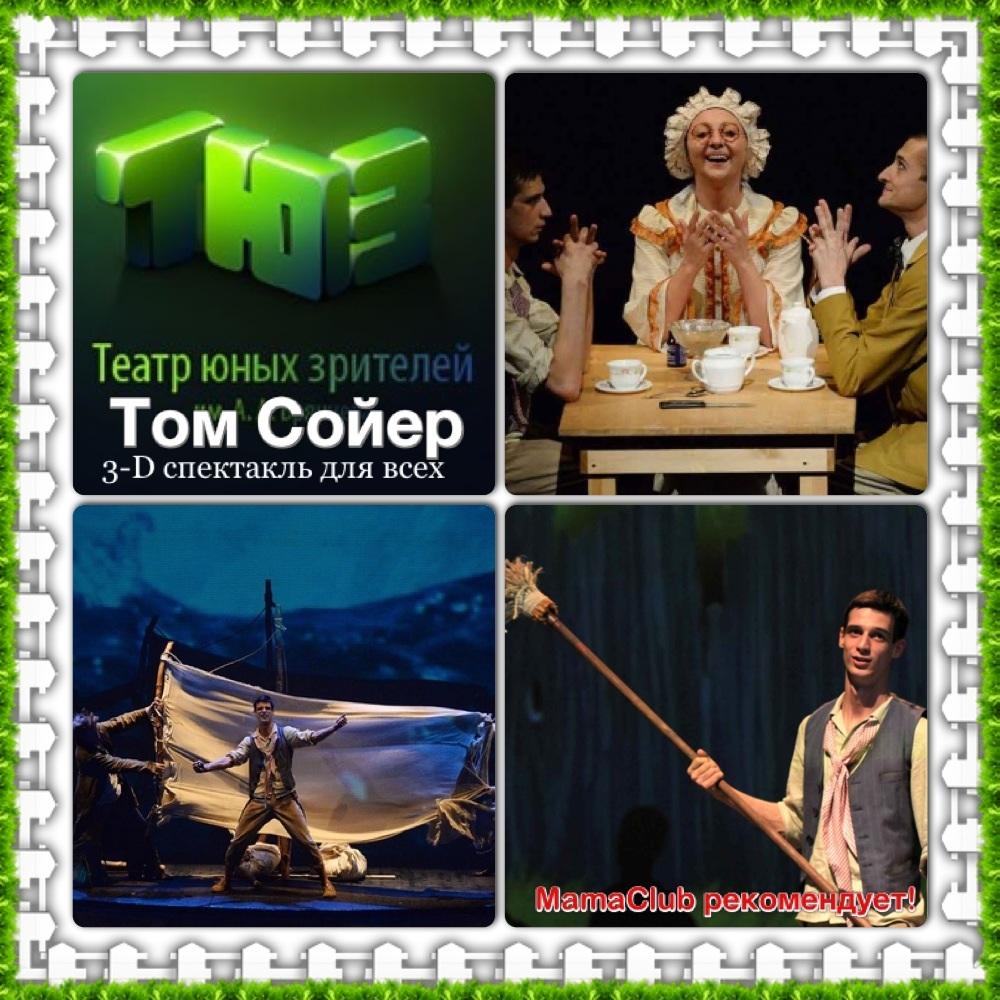Спектакль Том Сойер в ТЮЗе. Отзыв