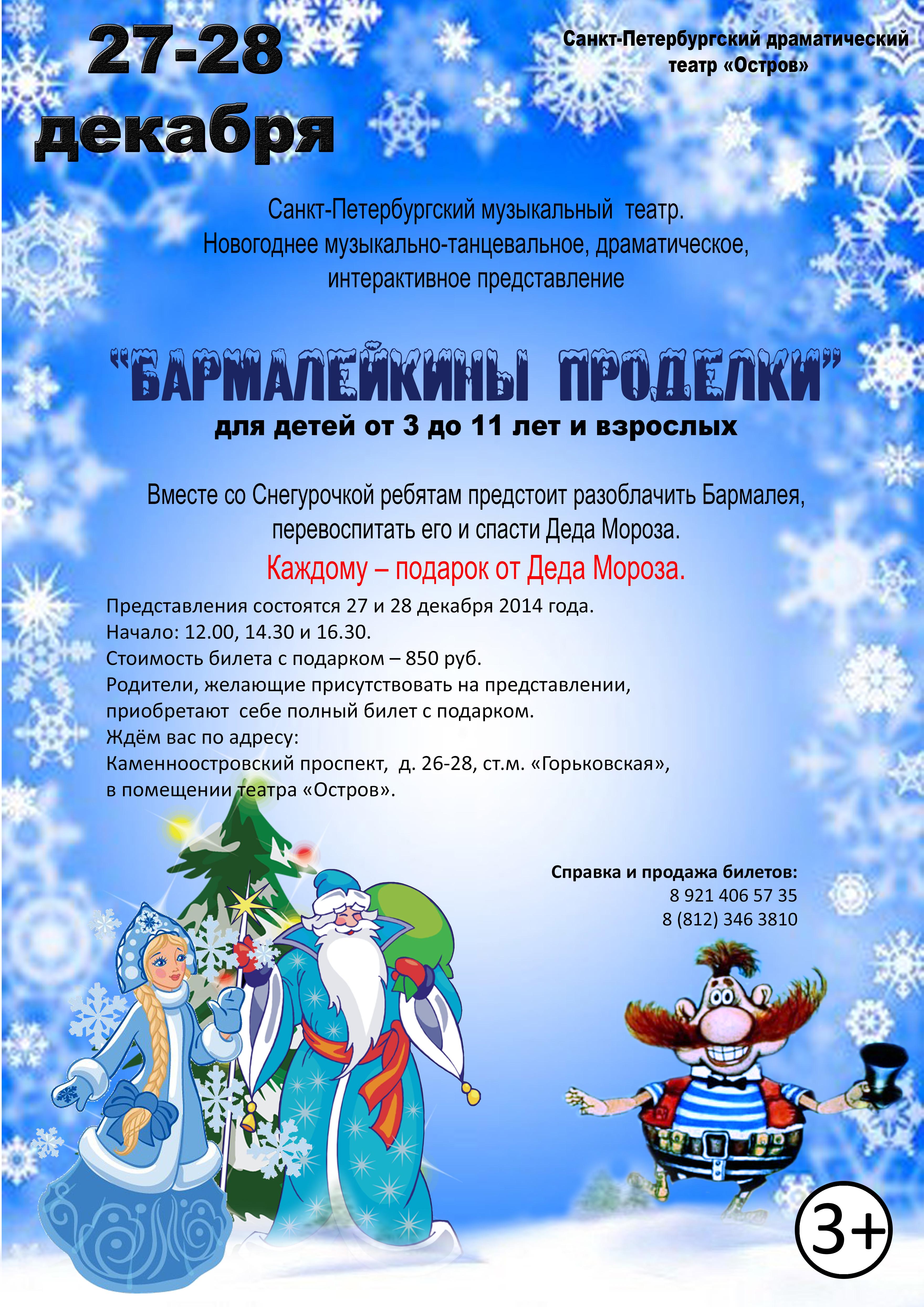 """Новогоднее представление """"Бармалейкины проделки"""""""