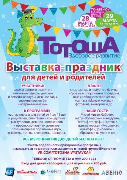 Афиша Тотоша