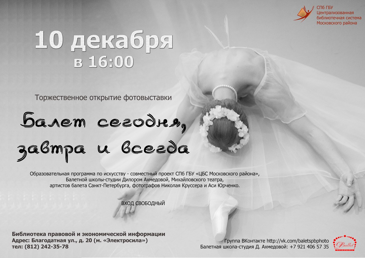 Анонс выставки: Балет сегодня, завтра и всегда