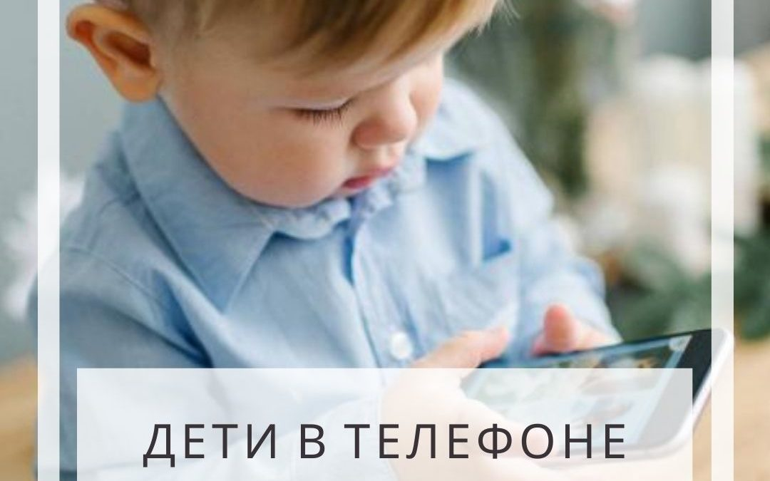 Дети в телефоне – вред или прогресс