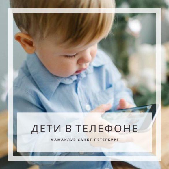 дети в телефоне статья про то как это может быть полезно и вредно. мальчик в телефоне