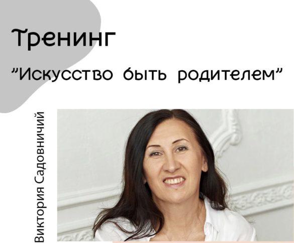 Виктория Садовничай
